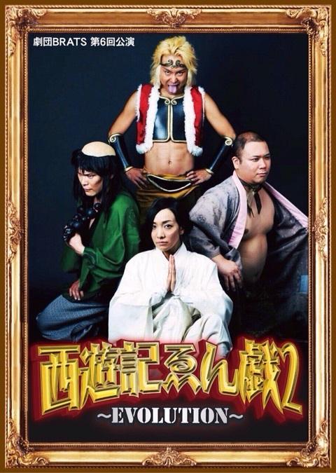 西遊記ゑん戯2〜EVOLUTION〜